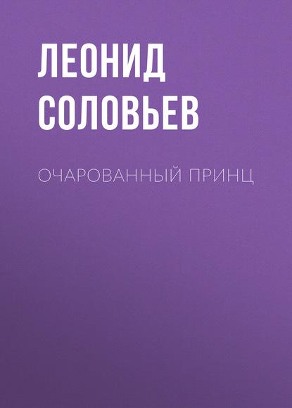 Леонид Соловьев — Очарованный принц