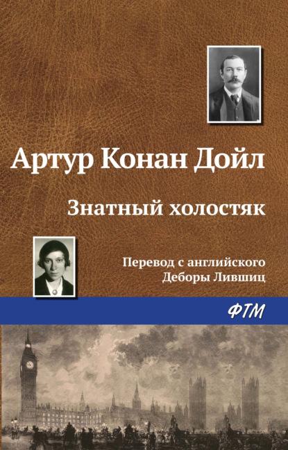 Артур Конан Дойл. Знатный холостяк