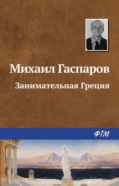 Михаил Гаспаров. Занимательная Греция