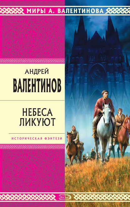 Андрей Валентинов. Небеса ликуют