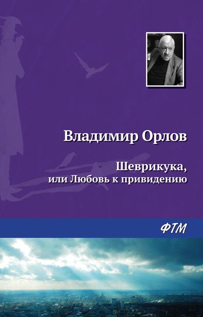 Владимир Орлов — Шеврикука, или Любовь к привидению