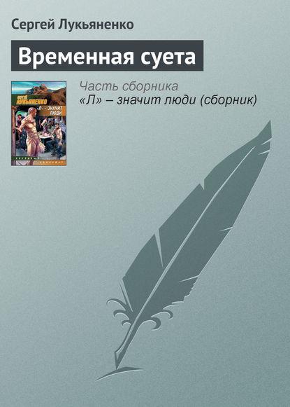 Сергей Лукьяненко. Временная суета