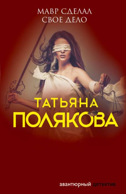 Татьяна Полякова — Мавр сделал свое дело