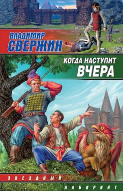 Владимир Свержин — Когда наступит вчера