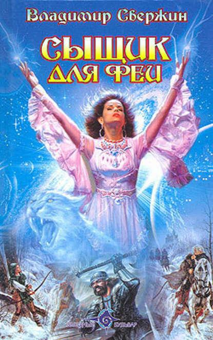 Владимир Свержин — Сыщик для феи