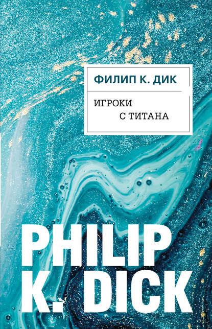 Филип Дик. Игроки с Титана