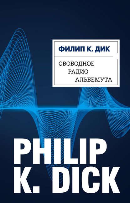Филип Дик. Свободное радио Альбемута