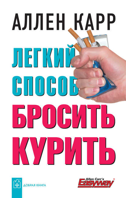 Фото - Аллен Карр Легкий способ бросить курить карр а легкий способ бросить курить специально для женщин