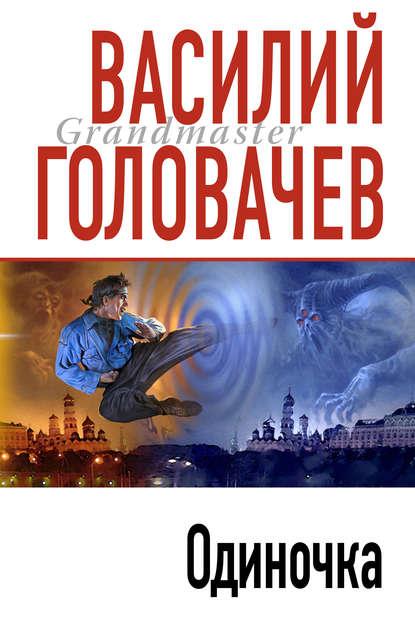 Василий Головачев. Одиночка