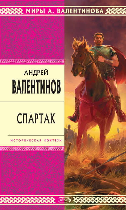 Андрей Валентинов. Спартак