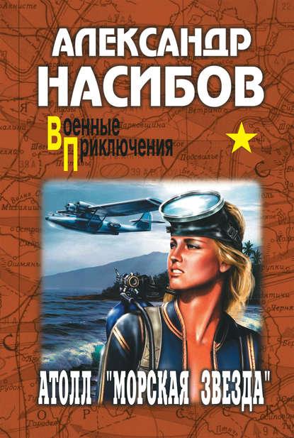 Александр Насибов — Атолл «Морская звезда»