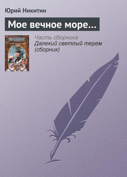 цена на Юрий Никитин Мое вечное море…
