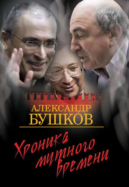 Александр Бушков — Хроника Мутного Времени. Дом с привидениями