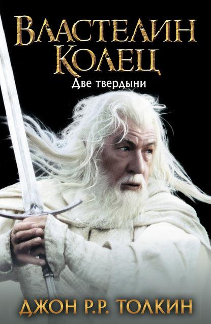 Джон Роналд Руэл Толкин. Две твердыни