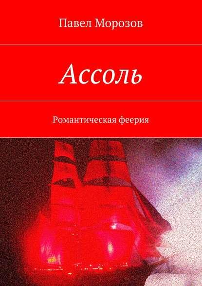 читать книгу современная эротическая романтика