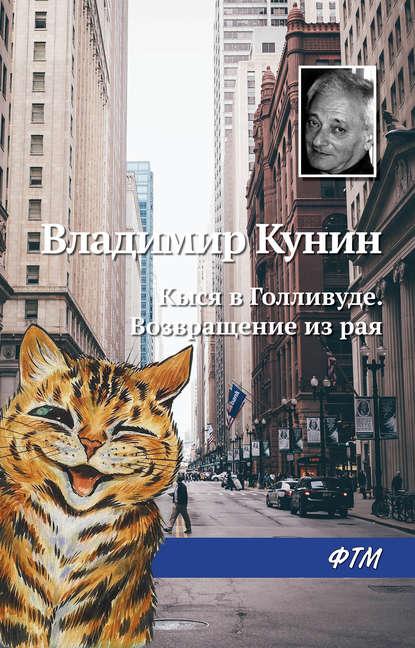 Владимир Кунин Кыся в Голливуде. Возвращение из рая