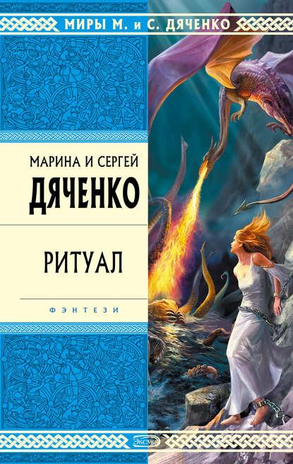 Марина и Сергей Дяченко. Ритуал