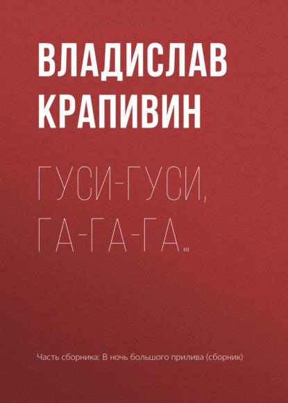Владислав Крапивин. Гуси-гуси, га-га-га…