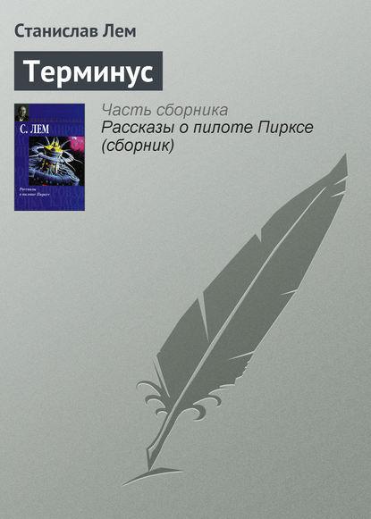 Станислав Лем. Терминус