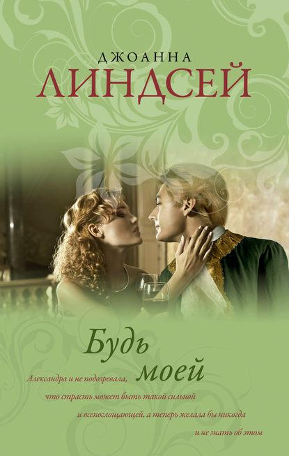 Джоанна Линдсей Будь моей линдсей д будь моей роман