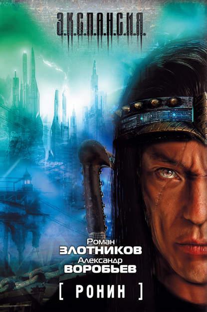 Роман Злотников — Ронин