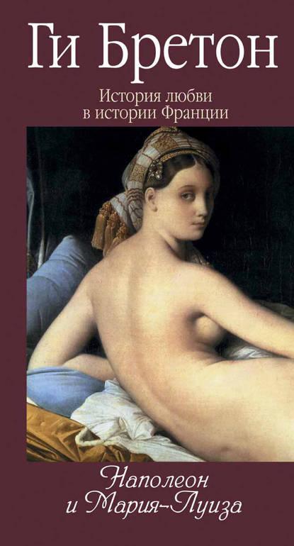 Наполеон и Мария-Луиза фото