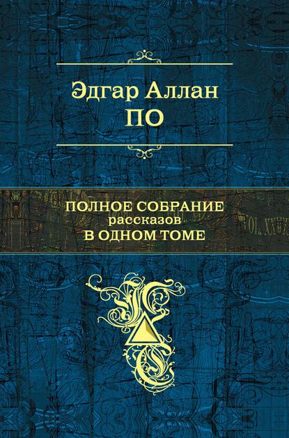 Эдгар Аллан По. Лигейя