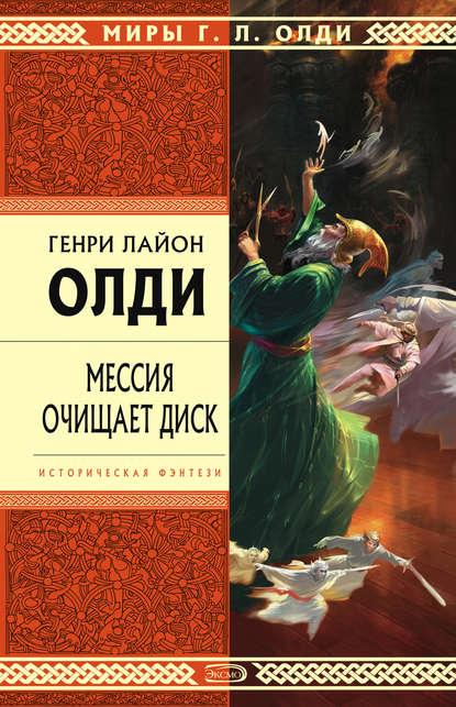 Генри Лайон Олди. Мессия очищает диск