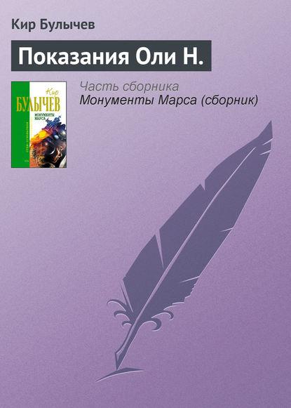 Кир Булычев — Показания Оли Н.