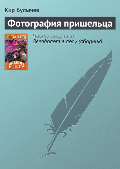 Кир Булычев — Фотография пришельца