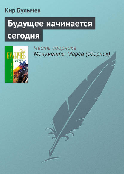 Кир Булычев — Будущее начинается сегодня