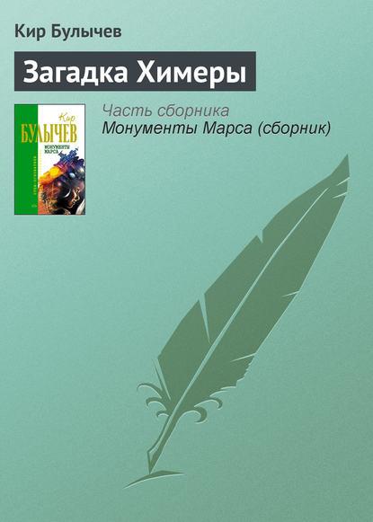 Кир Булычев — Загадка Химеры