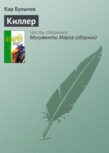Кир Булычев — Киллер