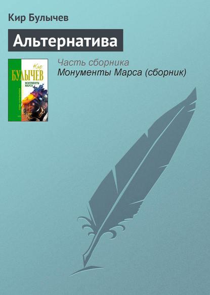 Кир Булычев — Альтернатива