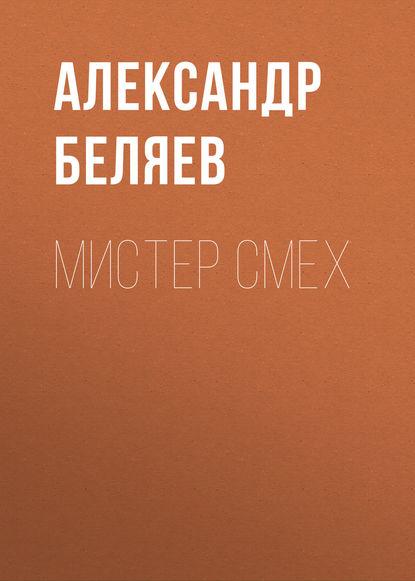 Александр Беляев. Мистер Смех