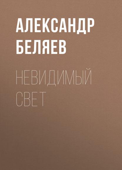 Александр Беляев. Невидимый свет
