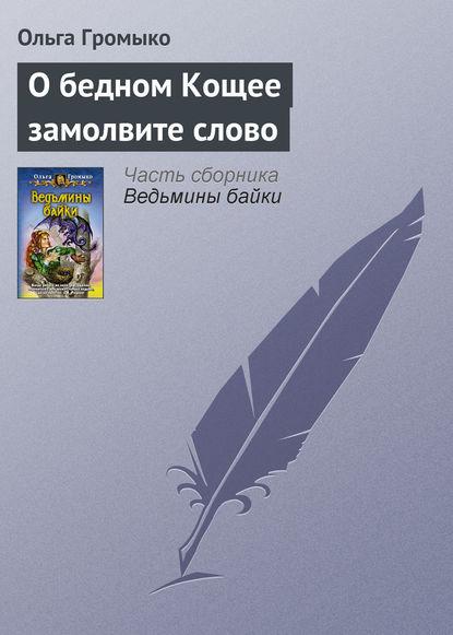 Ольга Громыко. О бедном Кощее замолвите слово