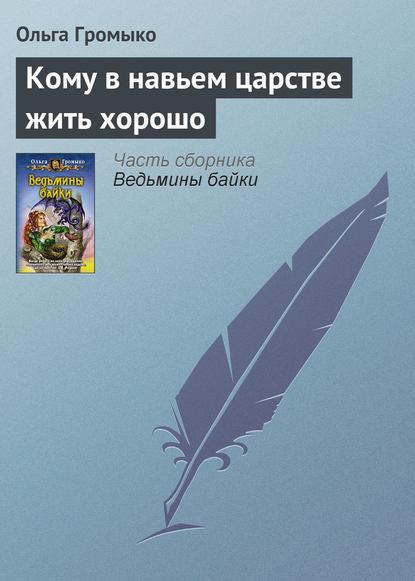 Ольга Громыко. Кому в навьем царстве жить хорошо