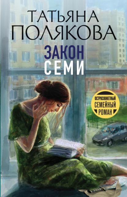 Татьяна Полякова — Закон семи