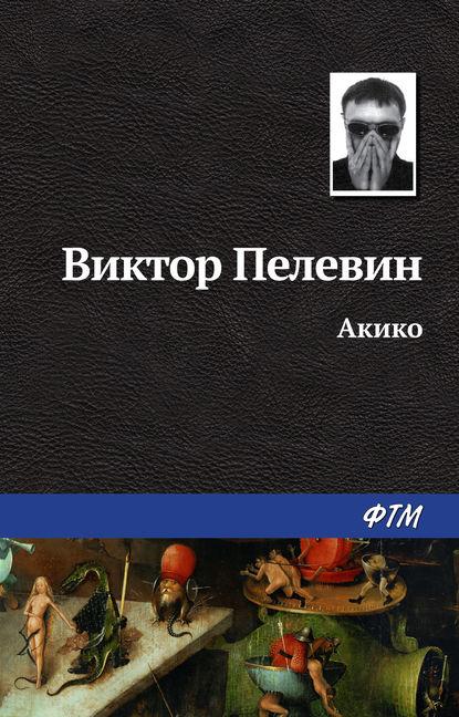 Виктор Пелевин. Акико