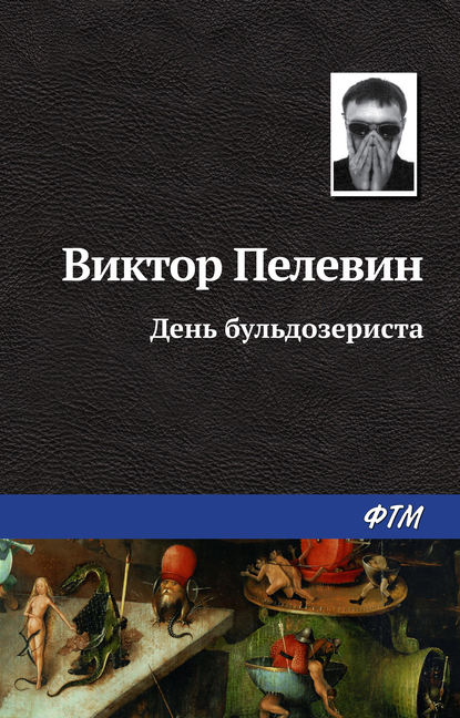 Виктор Пелевин. День бульдозериста