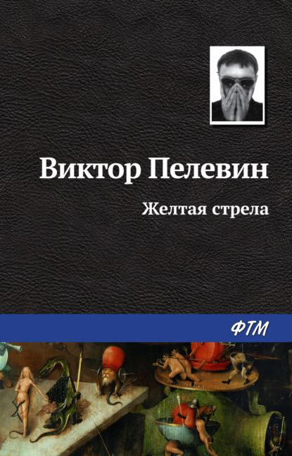 Виктор Пелевин. Желтая стрела