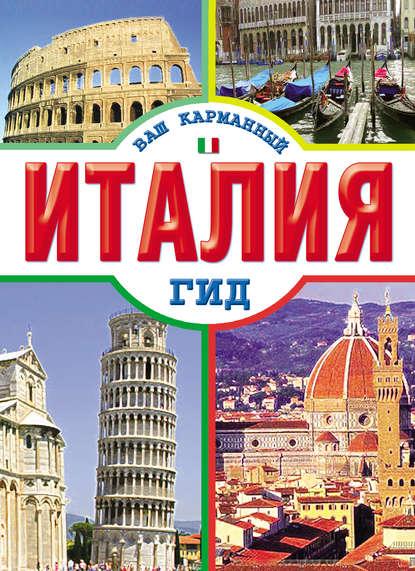 Отсутствует — Италия