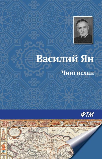 Василий Ян. Чингисхан