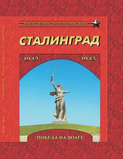 Группа авторов Сталинград. Победа на Волге. 1942–1943 маневич и сост ред сталинград победа на волге 1942 1943