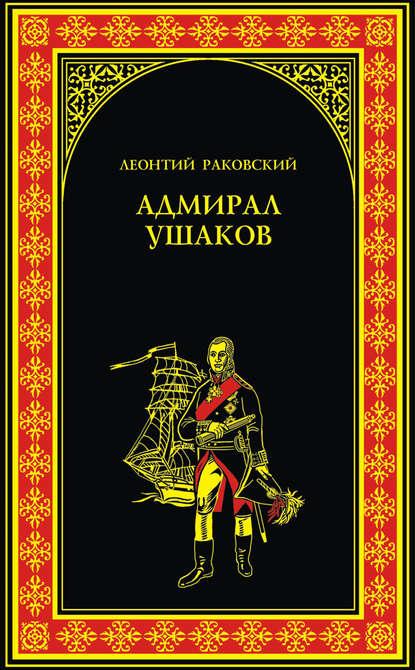 Леонтий Раковский Адмирал Ушаков леонтий раковский адмирал ушаков