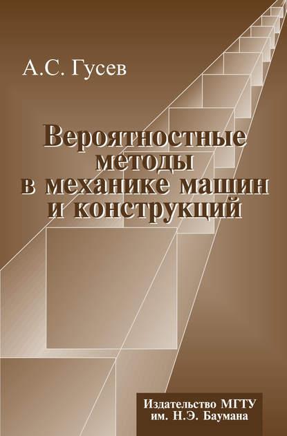 цена на Александр Гусев Вероятностные методы в механике машин и конструкций