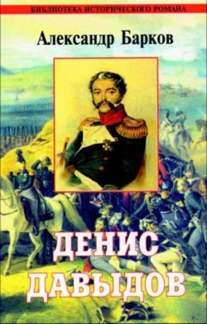 Александр Барков Денис Давыдов денис давыдов