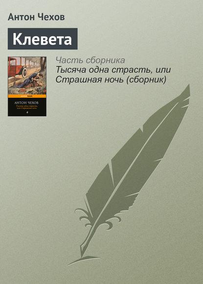 Антон Павлович Чехов — Клевета