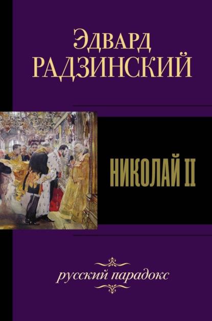 Эдвард Радзинский. Николай II